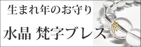 水晶梵字ブレスレット 生まれ年のお守り