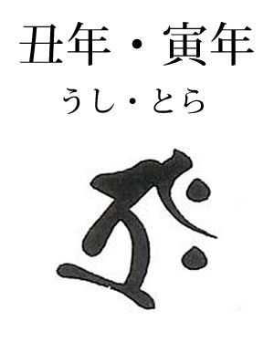 梵字タラーク