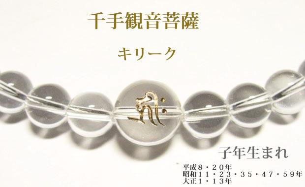 干支梵字「千手観音菩薩 キリーク」 水晶・数珠パワーストーンネックレス
