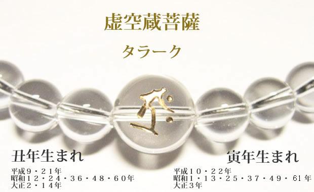 干支梵字「虚空蔵菩薩 タラーク」 水晶・数珠パワーストーンネックレス
