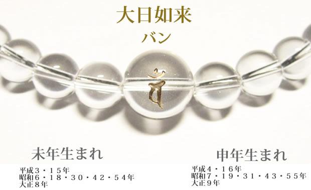 干支梵字「大日如来 バン」 水晶・数珠パワーストーンネックレス