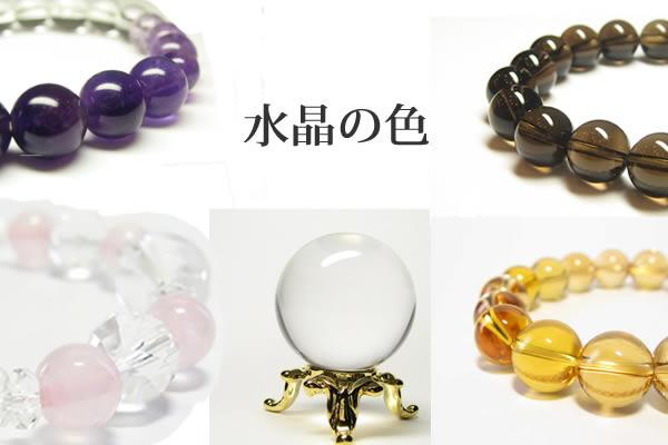水晶の色の意味・水晶の種類について