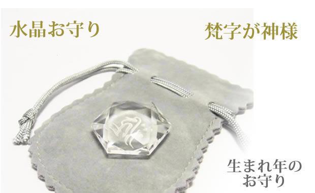 幸運を呼び込む六芒星パワーの干支梵字水晶カット六芒星・生まれ年のお守り