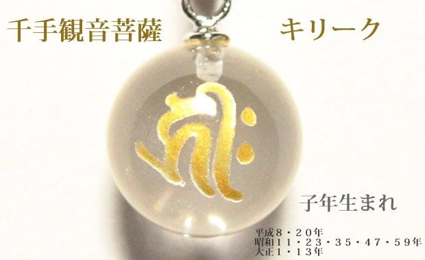 干支:子年生まれの守護梵字 お守り「キリーク」パワーストーン水晶玉チェーンネックレス