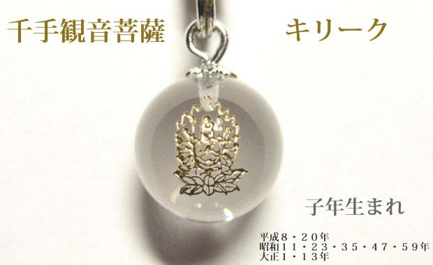千手観音菩薩 守護石(十二支守り本尊・干支守護神)水晶玉ストラップ