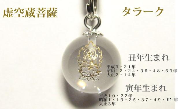 守護石(虚空蔵菩薩 十二支守り本尊・干支守護神)水晶玉ストラップ