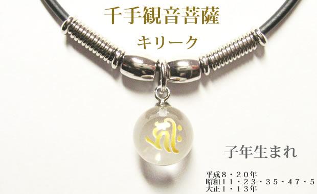 干支梵字キリーク 水晶玉パワーストーン メンズ チョーカーネックレス