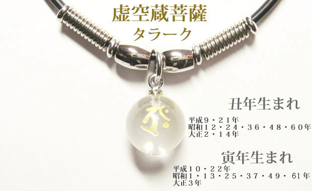 干支梵字 タラーク 水晶玉パワーストーン メンズ チョーカーネックレス