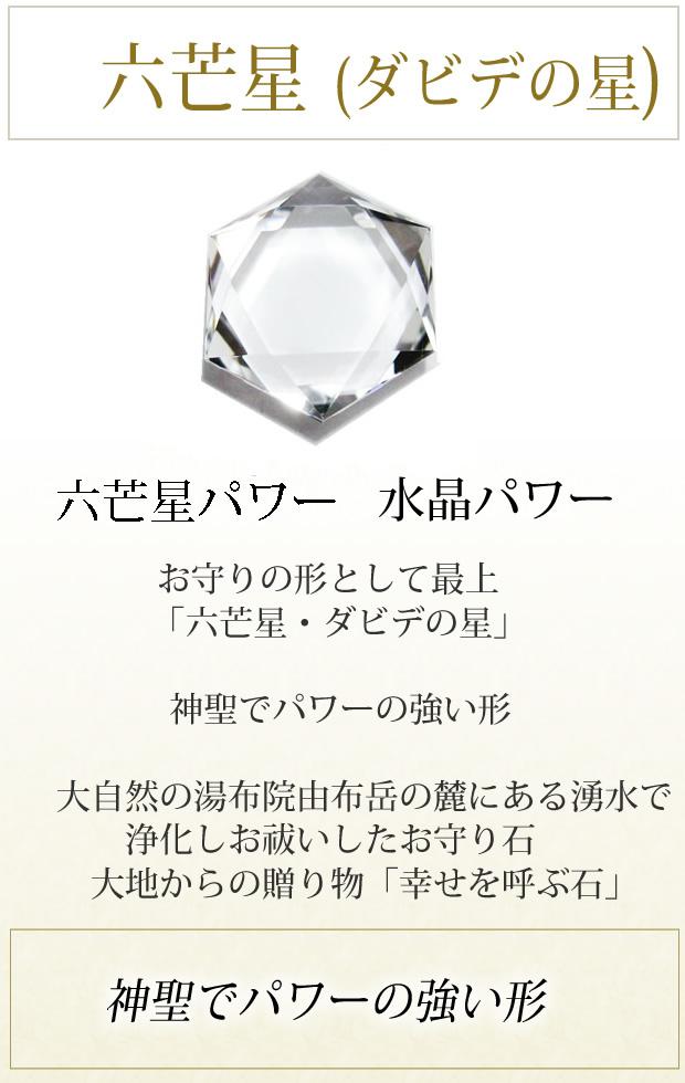 水晶カット六芒星 パワーストーン