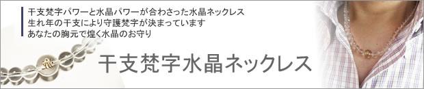 干支梵字水晶ネックレス バナー