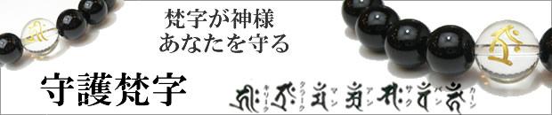 守護梵字・干支梵字 梵字が神様・あなたを守る オニキス