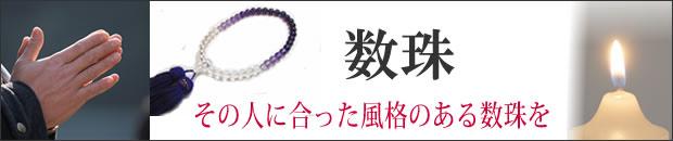 数珠・念珠 その人に合った風格のある数珠を