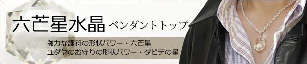 水晶六芒星(ダビデの星)ペンダントお守り パワーストーン
