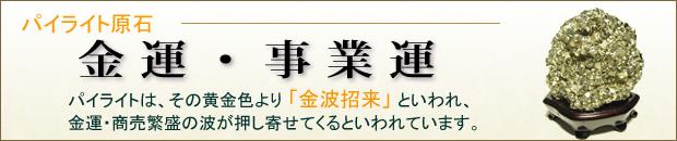 パイライト原石 金運・事業運