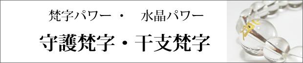 梵字パワー・水晶パワー 守護梵字・干支梵字