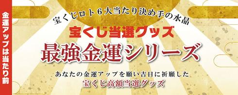 宝くじ当選グッズ 最強金運シリーズ ・パワーストーン