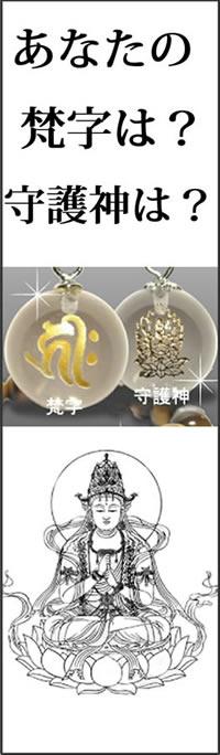 生まれとしの守護神・守り本尊・守護梵字