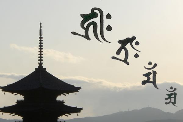 梵字一覧・梵字の意味