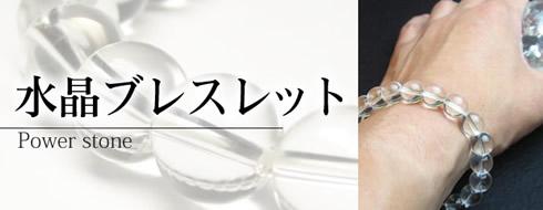 水晶ブレスレット・パワーストーンブレスレット