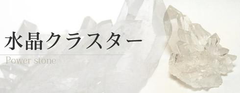 水晶クラスター・パワーストーン・水晶原石