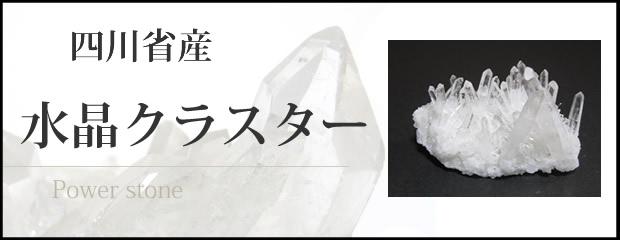 四川省産 水晶クラスター 原石