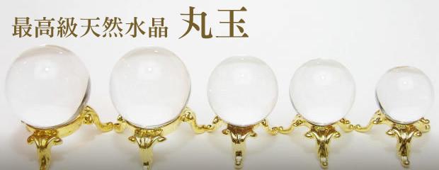 最高級天然水晶玉