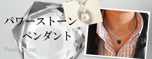 水晶ペンダント・パワーストーンペンダント