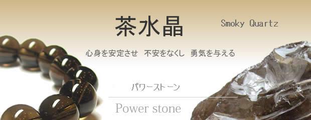 パワーストーンブレスレット・茶水晶ブレスレット