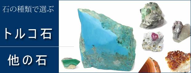 パワーストーン・トルコ石・他の石