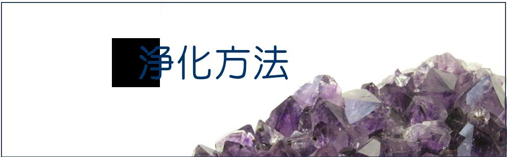 水晶・パワーストーンの浄化方法
