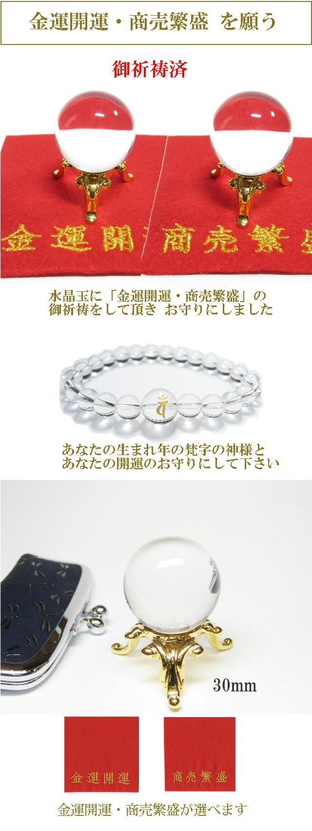 「金運開運」「商売繁盛」のお守り 水晶玉とブレスレットのセット