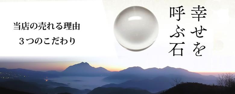 幸せを呼ぶ石PAXの3つのこだわり/水晶・パワーストーン専門店【幸せを呼ぶ石PAX】