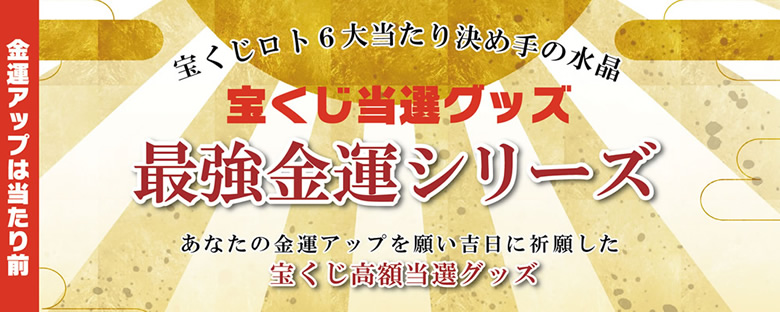 金運宝くじ当選グッズ・宝くじ当選の最強金運シリーズ