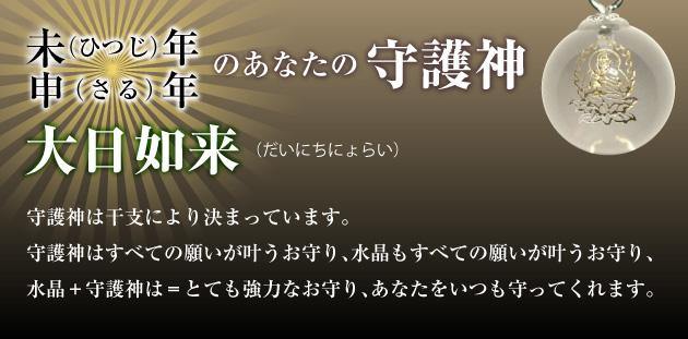 【大日如来】未年生まれ・申年生まれの守護神