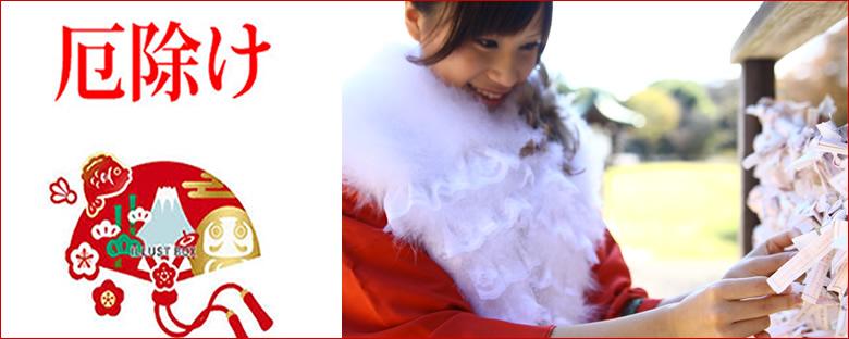 厄除け七色・七福神お守り/水晶・パワーストーン専門店【幸せを呼ぶ石PAX】