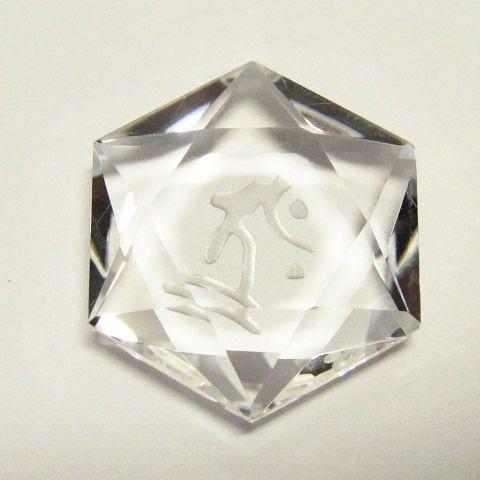 干支梵字タラーク 水晶カット六芒星 袋付き