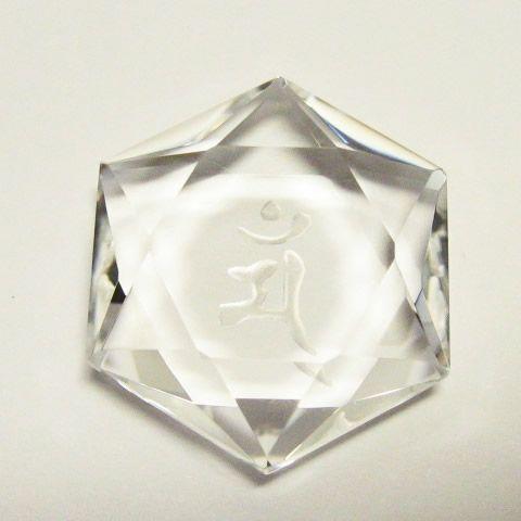 干支梵字マン 水晶カット六芒星 袋付き