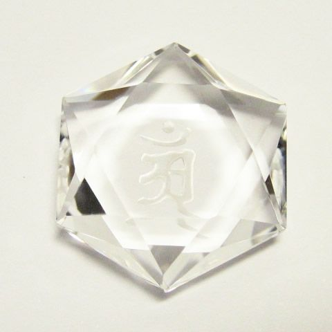 干支梵字アン 水晶カット六芒星 袋付き
