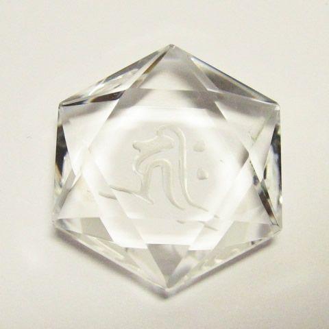 干支梵字キリーク 阿弥陀如来 水晶カット六芒星 袋付き