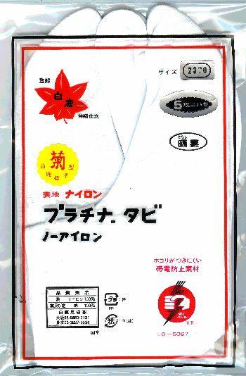 白鹿ナイロンプラチナ白タビ 5枚コハゼ さらし裏 21.0~24.5cm 標準型