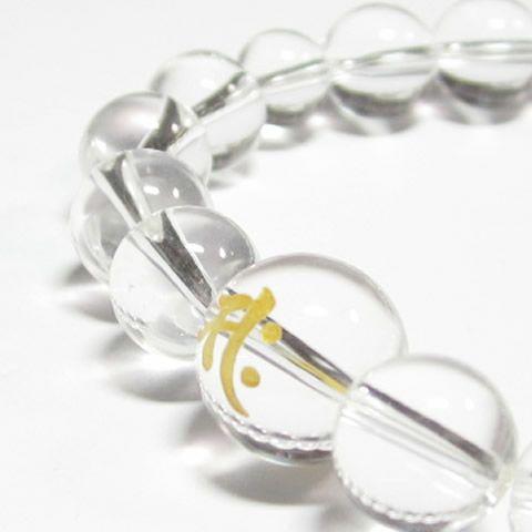 干支梵字「勢至菩薩 サク」最高級天然 水晶10mm数珠ブレスレット