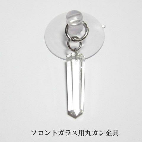 結界水晶・交通安全のお守り フロントガラス用